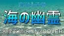 【米津玄師】海の幽霊 FULL SHINs COVER【海獣の子供】