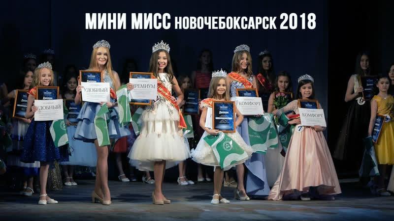 25.11.2018   Мини Мисс Новочебоксарск 2018