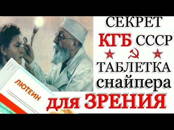 за 170 руб ЕГО СКРЫВАЛИ Офтальмологи! Лютеин Волшебная Таблетка ДЛЯ ГЛАЗ из СССР.