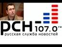 Максим Калашников в программе «Позиция» на РСН 01.08.2013