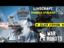 Чемпион лига War Robots! ZLOY FOTON на двух инквизиторах