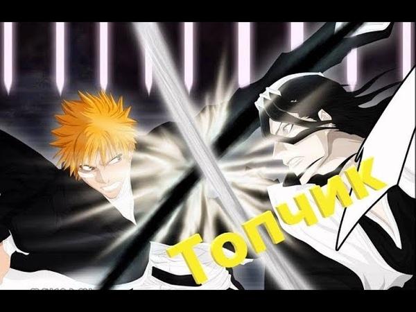 AMV When Ichigo saves Rukia. Bleach.We Will Rock You. Нарезка- клип Ичиго спасает Рукию.