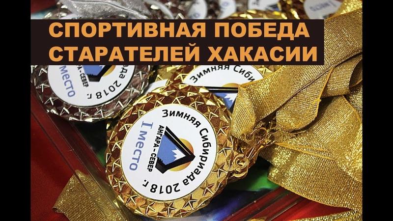 Спортивная победа старателей Хакасии