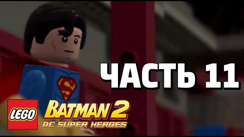 LEGO Batman 2 DC Super Heroes Прохождение - Часть 11 - МЕТРО
