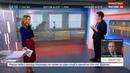 Новости на Россия 24 • Феномен Движения вверх: метафора того, что случилось со страной