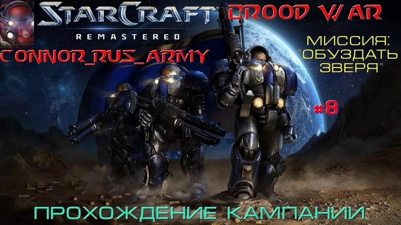 StarCraft Remastered Прохождение кампании Терранов Часть 8 Обуздать зверя