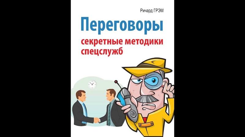 ✅new 👍 Переговоры Секретные методики спецслужб 📺📚 КИНОкнига за 14 минут ⌛️