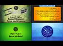 ***S18 Quari 02 стиль ретро*** Сауд аш Шурайм Saoud Shuraim سورة الكهف Сура Аль Кахф Surat Al Kahf