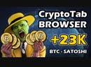 Вывел 23 000 BTC satoshi с баланса CryptoTab Browser Продолжаем заработок