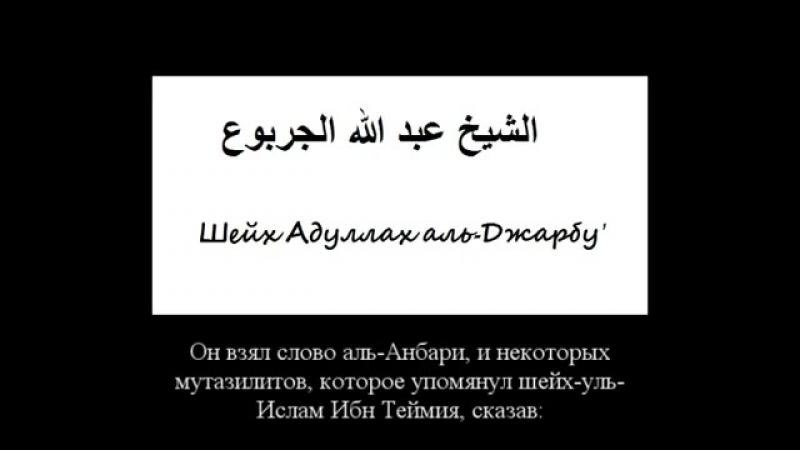 Шейх Джарбу - предостережение от банды мурджиитов.mp4