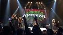 Артерия Потерянный рай Ария cover Планета Железяка live in ТЕАРТЪ 7 01 19 Москва