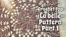 Вяжем ТОП КРЮЧКОМ La Belle Crochet Top Pattern Part 1