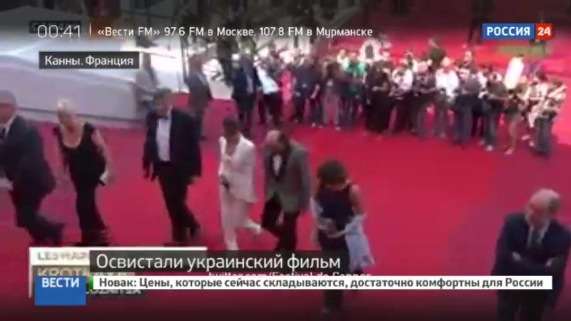 Новости на Россия 24 • Фильм украинского режиссера о России освистали в Каннах