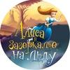 """""""Алиса в Зазеркалье на льду"""" во Владимире"""