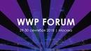 Грандиозный бизнес-форум WWP CAPITAL в Москве: 29-30 сентября 2018