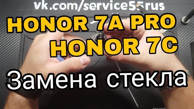 Honor 7a pro замена дисплея \7C \ replacement lcd honor 7a pro aum-l29 honor 7c aum-l29