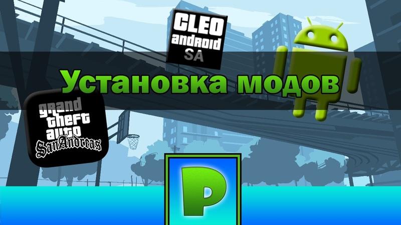 Установка Cleo и модов GTA SA Android