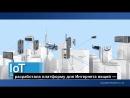 Корпоративное видео компании Advantech