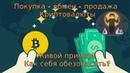 Покупка, обмен и продажа Криптовалюты! Как не наткнуться на мошенников?