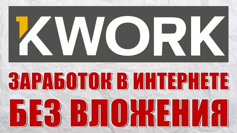 Kwork - Заработок в интернете без вложений!   Хороший заработок!