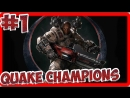Quake Champions 1 Keel Doom Slayer Ranger