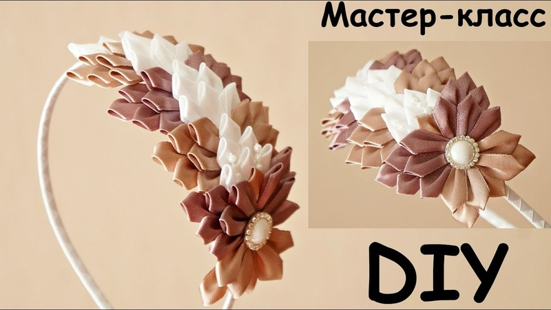 Ободок Капучино из узкой ленты Канзаши мастер-класс / Hairband Cappuccino of ribbon 12 mm wide