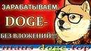 DogeCoin БЕЗ ВЛОЖЕНИЙ