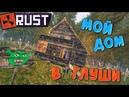 RUST - Дом Отшельника в Глубине Леса.
