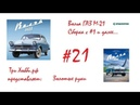 Сборка Волга М21 №21 от ДеАгостини Моторный щит Начало сборки