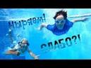 Челлендж в аквапарке - Ныряем в одежде! - Игры для детей на море.