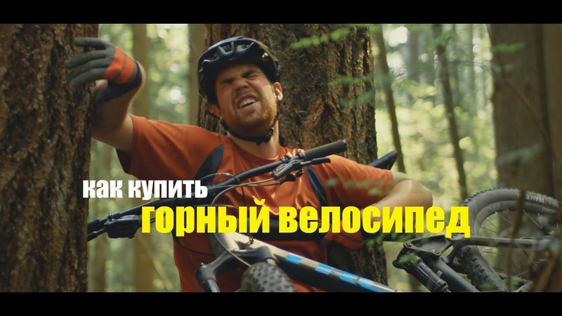 IFHT по-русски. Как купить горный велосипед