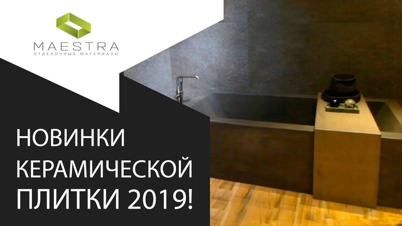👍 Новые тренды керамической плитки итальянской фабрики ABK Керамическая плитка 12