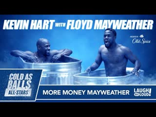 Cold as balls all-stars ¦ floyd mayweather ¦ laugh out loud network