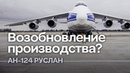 Россия снова сможет производить Ан-124? Авиагоризонт 4