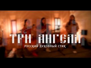 Азат Диваев, Ольга Кострова, Павел Страутниекс - Три Ангела
