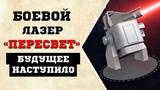 Российский лазер Пересвет - неприятная правда!
