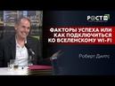 РОБЕРТ ДИЛТС/Robert Dilts / ФАКТОРЫ УСПЕХА/ Success factors на РОСТ FM