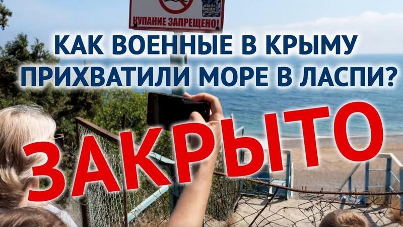 Пляж за колючей проволокой - как военные в Крыму прихватили море в Ласпи?
