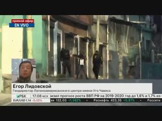 Центр Чавеса для #РБК: Мятеж в Венесуэле - правда и вымысел