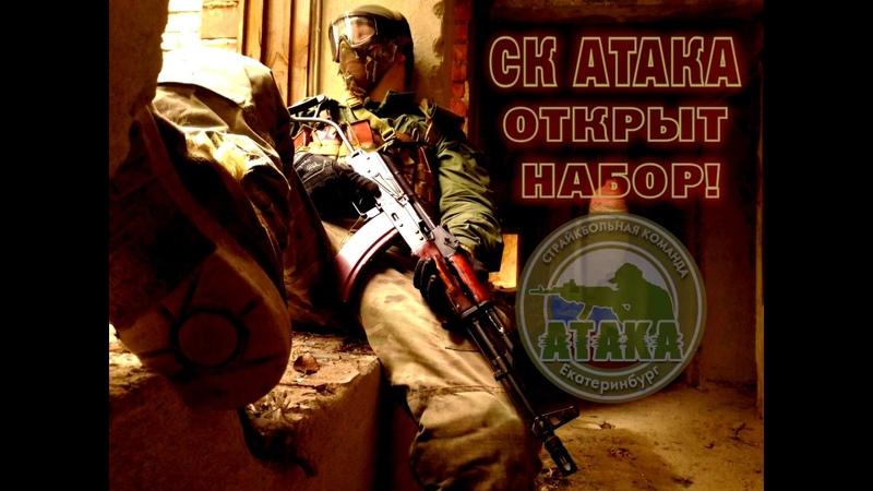 Страйкбольный клуб АТАКА боЁвка против ЖЕНЫ