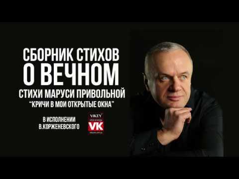 Стих Маруси Привольной Кричи, в мои открытые окна... в исполнении Виктора Корженевского