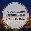 Подслушано у водителей   Кострома и область
