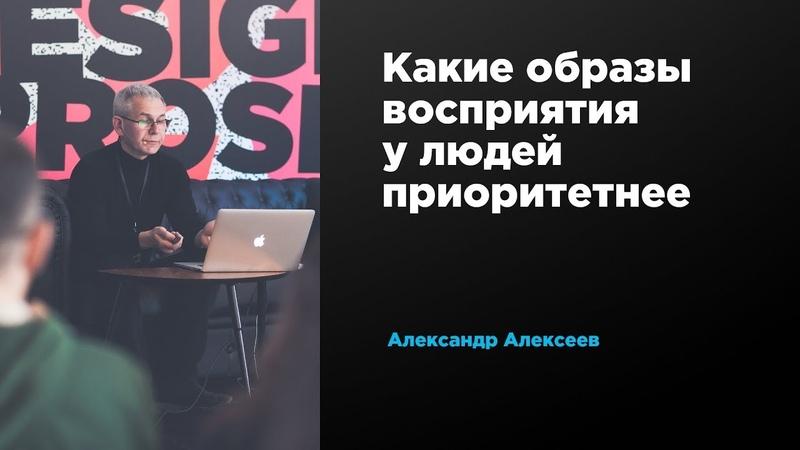 Какие образы восприятия у людей приоритетнее   Александр Алексеев   Prosmotr