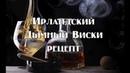 Ирландский дымный виски , полный рецепт приготовления . Видео 18