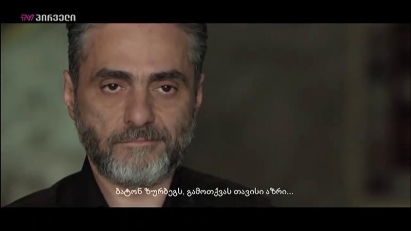 Фильм о Абхаском войне Враг мой - мой брат