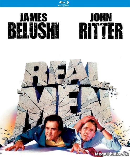 Настоящие мужчины / Real Men (1987/BDRip/HDRip)