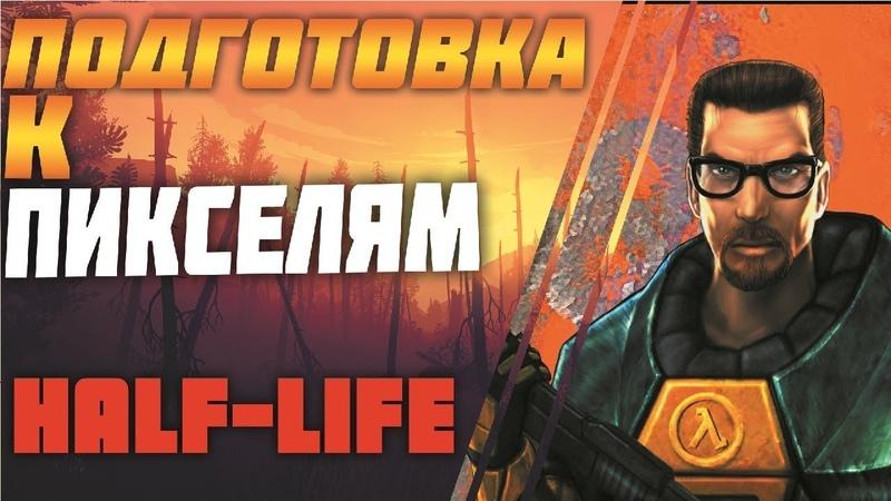 НАЗАД В ПРОШЛОЕ А ТОЧНЕЕ В 1998 ГОД | Half-Life
