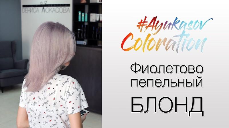 AyukasovColoration 88 Фиолетово пепельный блонд Violet Ash Blond