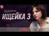 Ищейка-3 (2018) / ТРЕЙЛЕР / Анонс 1,2,3,4,5,6,7,8,9,10,11,12,13,14,15,16 серии