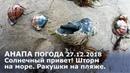 Анапа. Погода 27.12.2018 Солнечный привет! Шторм на море. Ракушки на пляже